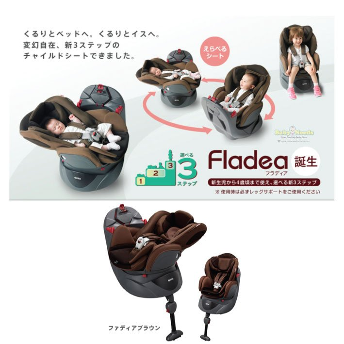 Aprica Fladea Car Seat Baby Needs Online Store Malaysia